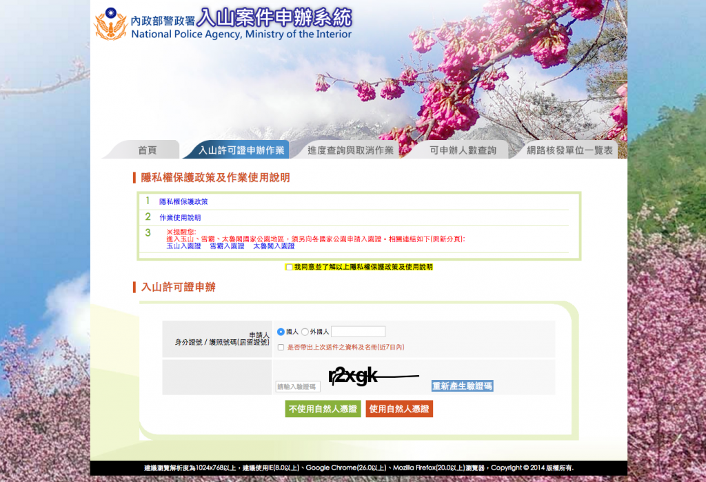 Zhuilu Old Trail Permit Application